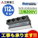 三菱重工 業務用エアコン ハイパーインバーター天埋カセテリア シングル112形FDRV1125HA5S(4馬力 三相200V ワイヤード キャンバスダクトパネル仕様)