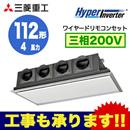 三菱重工 業務用エアコン ハイパーインバーター天埋カセテリア シングル112形FDRV1125HA5S(4馬力 三相200V ワイヤード サイレントパネル仕様)