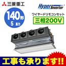 三菱重工 業務用エアコン ハイパーインバーター天埋カセテリア シングル140形FDRV1405HA5S(5馬力 三相200V ワイヤード キャンバスダクトパネル仕様)