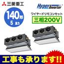 三菱重工 業務用エアコン ハイパーインバーター天埋カセテリア 同時ツイン140形FDRV1405HPA5S(5馬力 三相200V ワイヤード キャンバスダクトパネル仕様)