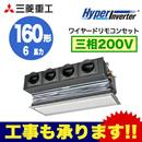 三菱重工 業務用エアコン ハイパーインバーター天埋カセテリア シングル160形FDRV1605HA5S(6馬力 三相200V ワイヤード キャンバスダクトパネル仕様)