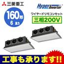 三菱重工 業務用エアコン ハイパーインバーター天埋カセテリア 同時ツイン160形FDRV1605HPA5S(6馬力 三相200V ワイヤード サイレントパネル仕様)