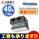 三菱重工 業務用エアコン ハイパーインバーター天埋カセテリア シングル40形FDRV405HK5S(1.5馬力 単相200V ワイヤード キャンバスダクトパネル仕様)