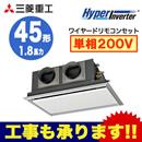 三菱重工 業務用エアコン ハイパーインバーター天埋カセテリア シングル45形FDRV455HK5S(1.8馬力 単相200V ワイヤード サイレントパネル仕様)