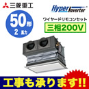 三菱重工 業務用エアコン ハイパーインバーター天埋カセテリア シングル50形FDRV505H5S(2馬力 三相200V ワイヤード キャンバスダクトパネル仕様)