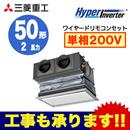 三菱重工 業務用エアコン ハイパーインバーター天埋カセテリア シングル50形FDRV505HK5S(2馬力 単相200V ワイヤード キャンバスダクトパネル仕様)