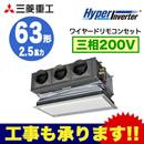 三菱重工 業務用エアコン ハイパーインバーター天埋カセテリア シングル63形FDRV635H5S(2.5馬力 三相200V ワイヤード キャンバスダクトパネル仕様)