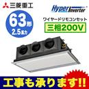 三菱重工 業務用エアコン ハイパーインバーター天埋カセテリア シングル63形FDRV635H5S(2.5馬力 三相200V ワイヤード サイレントパネル仕様)