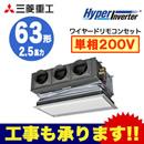 三菱重工 業務用エアコン ハイパーインバーター天埋カセテリア シングル63形FDRV635HK5S(2.5馬力 単相200V ワイヤード キャンバスダクトパネル仕様)