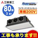 三菱重工 業務用エアコン ハイパーインバーター天埋カセテリア シングル80形FDRV805HK5S(3馬力 単相200V ワイヤード サイレントパネル仕様)