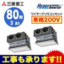 三菱重工 業務用エアコン ハイパーインバーター天埋カセテリア 同時ツイン80形FDRV805HKP5S(3馬力 単相200V ワイヤード キャンバスダクトパネル仕様)