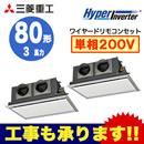 三菱重工 業務用エアコン ハイパーインバーター天埋カセテリア 同時ツイン80形FDRV805HKP5S(3馬力 単相200V ワイヤード サイレントパネル仕様)