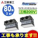 三菱重工 業務用エアコン ハイパーインバーター天埋カセテリア 同時ツイン80形FDRV805HP5S(3馬力 三相200V ワイヤード キャンバスダクトパネル仕様)