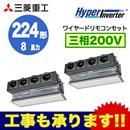 三菱重工 業務用エアコン ハイパーインバーター天埋カセテリア 同時ツイン224形FDRVP2244HP5S(8馬力 三相200V ワイヤード キャンバスダクトパネル仕様)