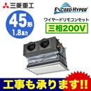 三菱重工 業務用エアコン エクシードハイパー天埋カセテリア シングル45形FDRZ455H5S(1.8馬力 三相200V ワイヤード キャンバスダクトパネル仕様)