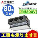 三菱重工 業務用エアコン エクシードハイパー天埋カセテリア シングル80形FDRZ805H5S(3馬力 三相200V ワイヤード キャンバスダクトパネル仕様)
