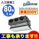 三菱重工 業務用エアコン エクシードハイパー天埋カセテリア シングル80形FDRZ805HK5S(3馬力 単相200V ワイヤード キャンバスダクトパネル仕様)