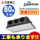 三菱重工 業務用エアコン エクシードハイパー天埋カセテリア シングル80形FDRZ805HK5S(3馬力 単相200V ワイヤード サイレントパネル仕様)