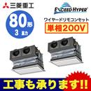 三菱重工 業務用エアコン エクシードハイパー天埋カセテリア 同時ツイン80形FDRZ805HKP5S(3馬力 単相200V ワイヤード キャンバスダクトパネル仕様)