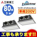 三菱重工 業務用エアコン エクシードハイパー天埋カセテリア 同時ツイン80形FDRZ805HKP5S(3馬力 単相200V ワイヤード サイレントパネル仕様)
