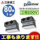 三菱重工 業務用エアコン エクシードハイパー天埋カセテリア 同時ツイン80形FDRZ805HP5S(3馬力 三相200V ワイヤード キャンバスダクトパネル仕様)