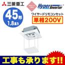 三菱重工 業務用エアコン ハイパーインバーター天井埋込形4方向吹出し シングル45形FDTV455HK5S(1.8馬力 単相200V ワイヤード ラクリーナパネル仕様)