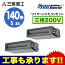 三菱重工 業務用エアコン ハイパーインバーター高静圧ダクト形 同時ツイン140形FDUV1405HPA5S(5馬力 三相200V ワイヤード)