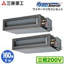 FDUV1605HPA5S (6馬力 三相200V ワイヤード)三菱重工 業務用エアコン 高静圧ダクト形 同時ツイン160形 ハイパーインバーター