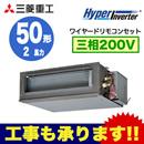 三菱重工 業務用エアコン ハイパーインバーター高静圧ダクト形 シングル50形FDUV505H5S(2馬力 三相200V ワイヤード)