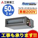 三菱重工 業務用エアコン ハイパーインバーター高静圧ダクト形 シングル50形FDUV505HK5S(2馬力 単相200V ワイヤード)