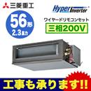 三菱重工 業務用エアコン ハイパーインバーター高静圧ダクト形 シングル56形FDUV565H5S(2.3馬力 三相200V ワイヤード)
