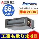 三菱重工 業務用エアコン ハイパーインバーター高静圧ダクト形 シングル56形FDUV565HK5S(2.3馬力 単相200V ワイヤード)