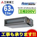 三菱重工 業務用エアコン ハイパーインバーター高静圧ダクト形 シングル63形FDUV635H5S(2.5馬力 三相200V ワイヤード)