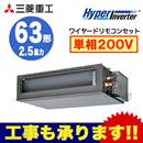 三菱重工 業務用エアコン ハイパーインバーター高静圧ダクト形 シングル63形FDUV635HK5S(2.5馬力 単相200V ワイヤード)