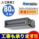 三菱重工 業務用エアコン ハイパーインバーター高静圧ダクト形 シングル80形FDUV805HK5S(3馬力 単相200V ワイヤード)