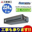 三菱重工 業務用エアコン ハイパーインバーター高静圧ダクト形 シングル224形FDUVP2244H5(8馬力 三相200V ワイヤード)