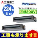 三菱重工 業務用エアコン ハイパーインバーター高静圧ダクト形 同時ツイン224形FDUVP2244HP5S(8馬力 三相200V ワイヤード)