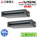 三菱重工 業務用エアコン ハイパーVSX高静圧ダクト型 個別ツイン224形FDUVP2244HPS5LA(8馬力 三相200V ワイヤード)