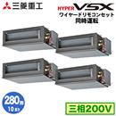 三菱重工 業務用エアコン ハイパーVSX高静圧ダクト型 同時ダブルツイン280形FDUVP2804HDS5LA(10馬力 三相200V ワイヤード)