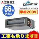 三菱重工 業務用エアコン エクシードハイパー高静圧ダクト形 シングル56形FDUZ565HK5S(2.3馬力 単相200V ワイヤード)