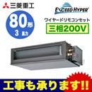 三菱重工 業務用エアコン エクシードハイパー高静圧ダクト形 シングル80形FDUZ805H5S(3馬力 三相200V ワイヤード)