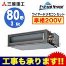 三菱重工 業務用エアコン エクシードハイパー高静圧ダクト形 シングル80形FDUZ805HK5S(3馬力 単相200V ワイヤード)