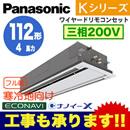 PA-P112L6KA (4馬力 三相200V ワイヤード)Panasonic オフィス・店舗用エアコン Kシリーズ 寒冷地向け 2方向天井カセット形 エコナビパネル シングル112形