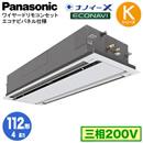 PA-P112L6KB (4馬力 三相200V ワイヤード)Panasonic オフィス・店舗用エアコン Kシリーズ 寒冷地向け 2方向天井カセット形 エコナビパネル シングル112形 取付工事費別途