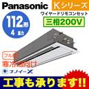 PA-P112L6KN1 (4馬力 三相200V ワイヤード)Panasonic オフィス・店舗用エアコン Kシリーズ 寒冷地向け 2方向天井カセット形 標準パネル シングル112形