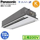PA-P112L6KNB (4馬力 三相200V ワイヤード)Panasonic オフィス・店舗用エアコン Kシリーズ 寒冷地向け 2方向天井カセット形 標準パネル シングル112形 取付工事費別途