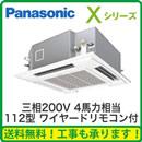★【在庫あります!限定大特価】Panasonic オフィス・店舗用エアコン Xシリーズ(2016)4方向天井カセット形 シングル112形XPA-P112U4XN(4馬力 三相200V ワイヤード)