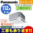 Panasonic オフィス・店舗用エアコン Kシリーズ 寒冷地向け4方向天井カセット形 エコナビパネル シングル112形PA-P112U6K(4馬力 三相200V ワイヤード)