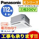 Panasonic オフィス・店舗用エアコン Kシリーズ 寒冷地向け4方向天井カセット形 標準 シングル112形PA-P112U6KN(4馬力 三相200V ワイヤード)
