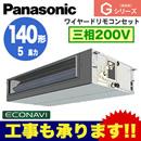 PA-P140FE6G (5馬力 三相200V ワイヤード)Panasonic オフィス・店舗用エアコン Gシリーズ ビルトインオールダクト形 エコナビセンサー付 シングル140形